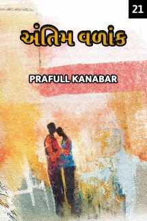 Prafull Kanabar દ્વારા અંતિમ વળાંક - 21 ગુજરાતીમાં