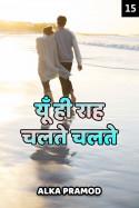 यूँ ही राह चलते चलते - 15 बुक Alka Pramod द्वारा प्रकाशित हिंदी में