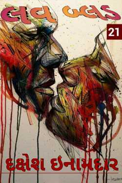 Love Blood - 21 by Dakshesh Inamdar in Gujarati