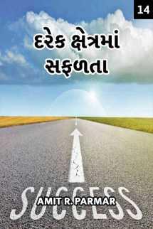 Amit R Parmar દ્વારા દરેક ક્ષેત્રમાં સફળતા - 14 ગુજરાતીમાં