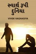 Vivek Vaghasiya દ્વારા સ્વાર્થ રૂપી દુનિયા ગુજરાતીમાં