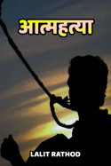 आत्महत्या बुक Lalit Rathod द्वारा प्रकाशित हिंदी में