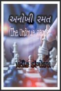 Pratik Rajput દ્વારા અનોખી રમત(The unique game) ગુજરાતીમાં