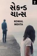 સેકન્ડ ચાન્સ ભાગ ૨ by Komal Mehta in Gujarati