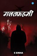 ग़लतफ़हमी बुक S Sinha द्वारा प्रकाशित हिंदी में