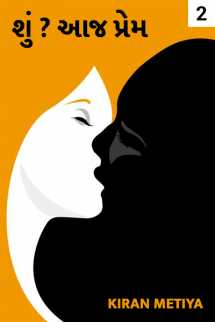 Kiran Metiya દ્વારા શું? આજ પ્રેમ - ભાગ ૨ ગુજરાતીમાં