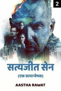 सत्यजीत सेन -2 बुक Aastha Rawat द्वारा प्रकाशित हिंदी में