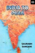saurabh sangani દ્વારા INDIA to ભારત - 3 ગુજરાતીમાં
