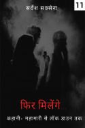 फिर मिलेंगे... कहानी - एक महामारी से लॉक डाउन तक - 11 बुक Sarvesh Saxena द्वारा प्रकाशित हिंदी में