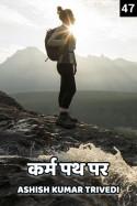 कर्म पथ पर - 47 बुक Ashish Kumar Trivedi द्वारा प्रकाशित हिंदी में