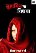 सुहागिन या विधवा - 4 बुक किशनलाल शर्मा द्वारा प्रकाशित हिंदी में