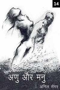 अणु और मनु - भाग -14
