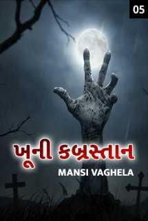 Mansi Vaghela દ્વારા ખૂની કબ્રસ્તાન - 5 (અંતિમ ભાગ) ગુજરાતીમાં