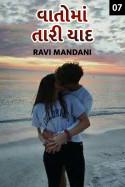 Ravi Mandani દ્વારા વાતોમાં તારી યાદ... - ૭ ગુજરાતીમાં