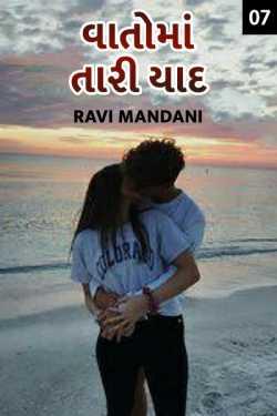 Vatoma tari yaad - 7 by Ravi Mandani in Gujarati