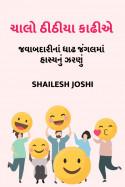 ચાલો ઠીઠીયા કાઢીએ - જવાબદારીનાં ધાઢ જંગલમાં હાસ્યનું ઝરણું - 1 by Shailesh Joshi in Gujarati