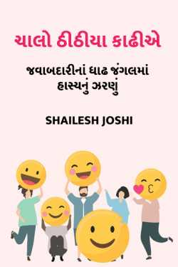 Chalo Thithiya Kadhia - 1 by Shailesh Joshi in Gujarati