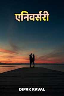 एनिवर्सरी बुक Dipak Raval द्वारा प्रकाशित हिंदी में