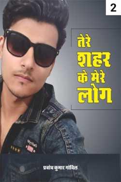 Tere Shahar Ke Mere Log - 2 by Prabodh Kumar Govil in Hindi