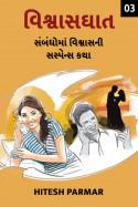 Hitesh Parmar દ્વારા વિશ્વાસઘાત - સંબંધોમાં વિશ્વાસની સસ્પેન્સ કથા - 3 ગુજરાતીમાં