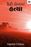 Yagnesh Chokasi દ્વારા ફૈરી લેન્ડ માં હત્યા ભાગ ૮ ગુજરાતીમાં