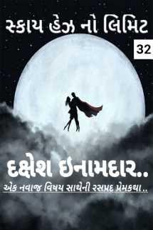 Dakshesh Inamdar દ્વારા સ્કાય હેઝ નો લીમીટ - પ્રકરણ-32 ગુજરાતીમાં