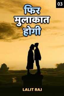 फिर मुलाकात होगी - 3 बुक Lalit Raj द्वारा प्रकाशित हिंदी में