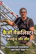 कैसी मैकलिस्टर - अन्तर्द्वन्द और जीत बुक Abhishek Sharma - Instant ABS द्वारा प्रकाशित हिंदी में