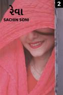 Sachin Soni દ્વારા રેવા..ભાગ-૨ ગુજરાતીમાં