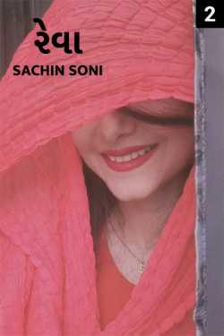 reva - 2 by Sachin Soni in Gujarati