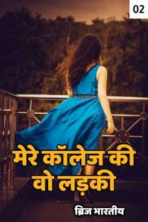मेरे कॉलेज की वो लड़की - 2 बुक ब्रिज भारतीय द्वारा प्रकाशित हिंदी में