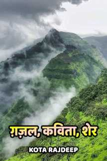 ग़ज़ल, कविता, शेर बुक Kota Rajdeep द्वारा प्रकाशित हिंदी में