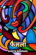 फैसला - 1 by Sunita Agarwal in Hindi