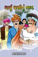 Bhavik Bid દ્વારા ધાર્યું ધણીનું થાય ભાગ ૧ ગુજરાતીમાં