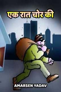 एक रात चोर की बुक Amarsen Yadav द्वारा प्रकाशित हिंदी में