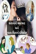 સંતાનોની સ્વતંત્રતાએ માતા-પિતા by Jaimini in Gujarati