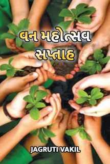Jagruti Vakil દ્વારા વન મહોત્સવ સપ્તાહ ગુજરાતીમાં