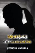 આત્મહત્યા, પોતે જ પોતાનાથી હારેલી ડિબેટ by jitendra vaghela in Gujarati
