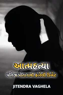 suicide our negative thought kill us by jitendra vaghela in Gujarati