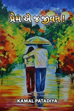 Love is Life by Kamal Patadiya in Gujarati