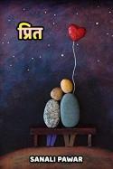 प्रित - भाग 1 मराठीत Sanali Pawar