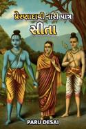 Paru Desai દ્વારા પ્રેરણાદાયી નારી પાત્ર સીતા - 1 ગુજરાતીમાં