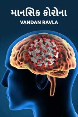 Mental Corona by Vandan Raval in Gujarati