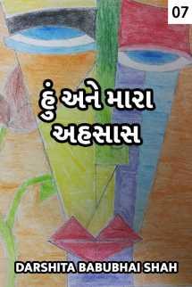 Darshita Babubhai Shah દ્વારા હું અને મારા અહસાસ - 7 ગુજરાતીમાં