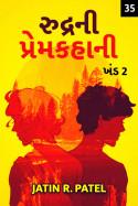 Jatin.R.patel દ્વારા રુદ્ર ની પ્રેમકહાની:-ખંડ 2 - 35 ગુજરાતીમાં