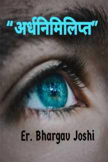 अर्धनिमिलिप्त बुक Er Bhargav Joshi द्वारा प्रकाशित हिंदी में