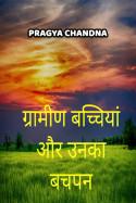 ग्रामीण बच्चियां और उनका बचपन बुक Pragya Chandna द्वारा प्रकाशित हिंदी में