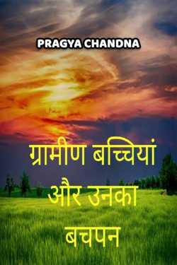 graamin bachchiya aur unka bachpan by Pragya Chandna in Hindi