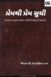 Chirag B Devganiya દ્વારા પ્રેમથી પ્રેમ સુધી - પ્રકરણ-૬ ગુજરાતીમાં