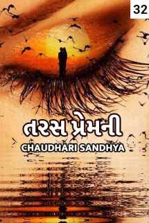 Chaudhari sandhya દ્વારા તરસ પ્રેમની - ૩૨ ગુજરાતીમાં